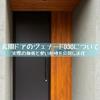 玄関ドアのヴェナートD30について[実際の価格と使い心地を公開します]