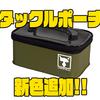 【ジャッカル】ワームやフックなど小物収納にオススメ「タックルポーチ」に新色追加!