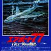 "<span itemprop=""headline"">映画「エアポート'77 バミューダからの脱出」(1977)再見。</span>"