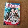 【小学生の家庭学習】マンガで学ぶ『日本の歴史シリーズ』を買いました