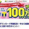T-POINT✕Shufoo!のキャンペーン