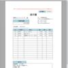 Azure Cosmos DBから取得したデータで帳票を作成する