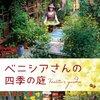菅原和彦監督「ベニシアさんの四季の庭」2761本目