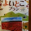 畑のGOCHISOに大型観光バスが❗