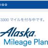 Kaligoでホテル予約してアラスカ航空3,300マイルをゲット!