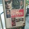 映画「ベイビー・ドライバー」(2回目)を極上爆音上映で観てきた