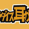ラジオ好きのコレナガが宮崎のラジオについて勝手に熱く語ってみた。~耳恋編~