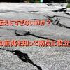 【地震と前兆】今まであった前兆を調べてみた!
