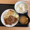 松屋「豚ロース生姜焼定食」