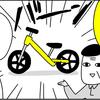 【ウーマンエキサイト連載】第17回 カズヨシからのお年玉