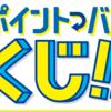 はずれなし!Tポイントのポイントバックくじ:1/24~