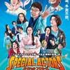 スペシャルアクターズ【映画・ネタバレ感想】夢を叶えてくれる人★★★★(4.0)