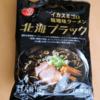 北海ブラックを食べた感想【北海道のご当地インスタント麺】
