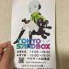 【TOKYO SANDBOX 2019】インディーゲーム展示会に行ってきました