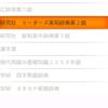 EBPocket for Android 進捗