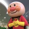 無料のアンパンマン動画まとめ【チャンネル登録】