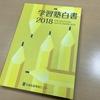 「学習塾白書 2018」が発行されました