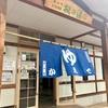のんびり湯田中温泉! 長野県山ノ内町(145/1741)