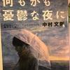 【本】中村文則『何もかも憂鬱な夜に』~美や倫理や健全さから遠く離れて~