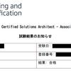 【ベンダー試験】AWS Certified Solutions Architect - Associate
