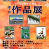 第7回 作品展 11月15日(水)