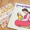 【お誕生日に絵本を】息子の6歳の誕生日に贈る絵本。