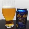 アサヒ グランマイルドが普通な美味さ | 国産ビール