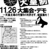 終わりにしよう天皇制 11・26大集会・デモ