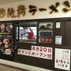 ららみゅう【浜鶏(はまどーり)ラーメン】で食べたいメニュー3選