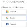 はてなブログ Bingウェブマスターツールの設定方法