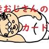 ★手品★  師走おじさんのカード当て(笑)
