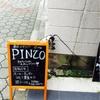ランチ〜蔵前PINZOピンツォでイタリアン