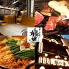 【オススメ5店】京橋・天満・天六・南森町(大阪)にあるホルモンが人気のお店