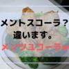 「メンツユコーラw」鶏肉のコーラ煮