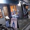 【中野】リーズナブルに、まぐろまみれ!『マグロマート』