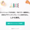 無料でネットショップを開くことができるBASEで物は売れるか?