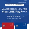 LINE Payの逆襲か?VISA LINE Payカード発行!