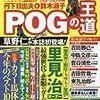 2018.04 POGの王道 2018年~2019年