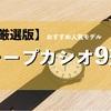【厳選版】チープカシオ腕時計のおすすめ人気モデル9選!