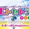 第58回『エトラジっ!!』男はつらいよの日っ!!剛力彩芽ちゃん誕生日っ!!EtcRadio8/27版