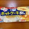 【井村屋&森永】ホットケーキまん