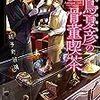 夜鳥夏彦の骨董喫茶 (★★★★☆)