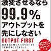 インプットは後から 金川顕教の99.9%アウトプット先にしなさい