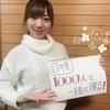 11月11日【吉村南美・1000人TVのおやすみなさい】第15回 番組告知