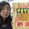 納豆ペヤングとわたしの夏物語