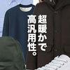 高防寒性&男っぽいデザイン。ユニクロ「ノンキルトダウンジャケット」レビュー&コーディネート。【ファッションのトリセツ】