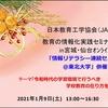 JAET「教育の情報化」実践セミナー 2021in宮城仙台で特別講演しました