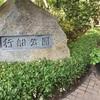 江戸川区の行船公園&自然動物園を楽しむ!駐車場は?駅からは?