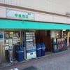 別府市 タバコ販売 甲斐商店 訪問