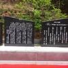 5月1日のブログ「「令和の道標」の除幕式、関ケ原古戦場記念館と関市のコラボ企画展鑑賞など」